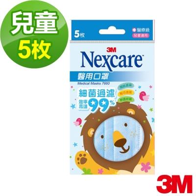 3M 兒童醫用口罩(未滅菌)-5片包/粉藍