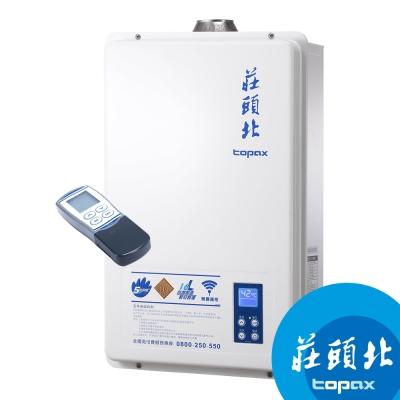 莊頭北TH-8165FE屋內屋外型16公升數位恆溫無線遙控瓦斯熱水器