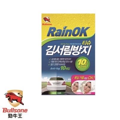 Bullsone-勁牛王-RainOK玻璃防霧擦拭紙巾(10抽)