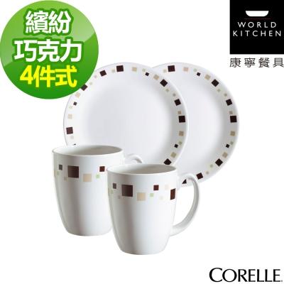 CORELLE康寧-繽紛巧克力4件式餐盤組-402