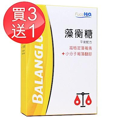 (買3送1)中華海洋生技 藻衡糖 褐藻素+褐藻醣膠-90粒x4