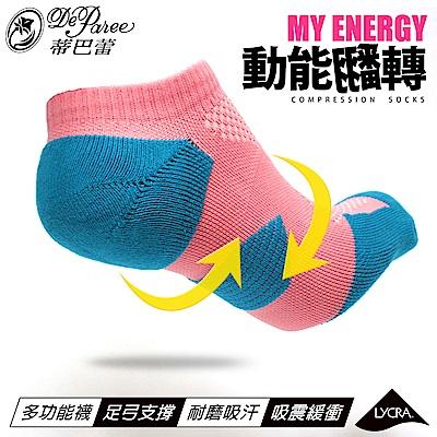 蒂巴蕾 My Energy 動能翻轉運動踝襪