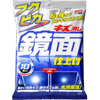 日本SOFT 99 打蠟驚奇布(去小傷痕、鏡面效果型)-快