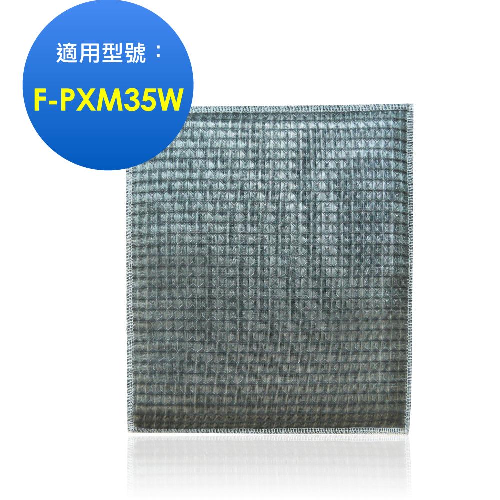 Originallife 超淨化空氣清淨機濾網 適用Panasonic F-PXM35W