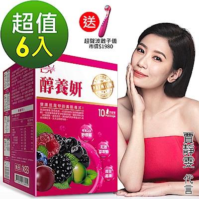網路熱銷新升級-醇養妍(野櫻莓+維生素E) 6盒組-快速到貨