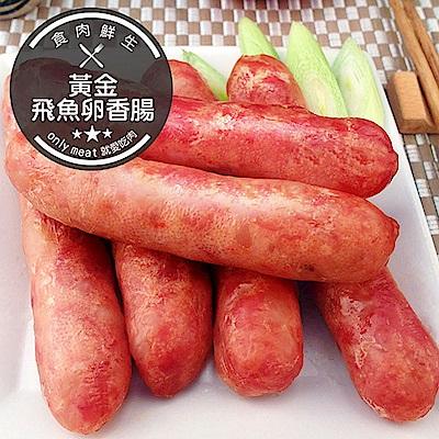 【食肉鮮生】黃金飛魚卵香腸*3包組(約5-6條/300g/包)