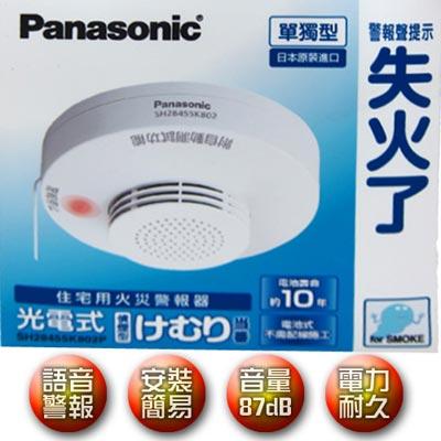 Panasonic 國際牌 光電式 語音型住警器 火災警報器 (單獨型)