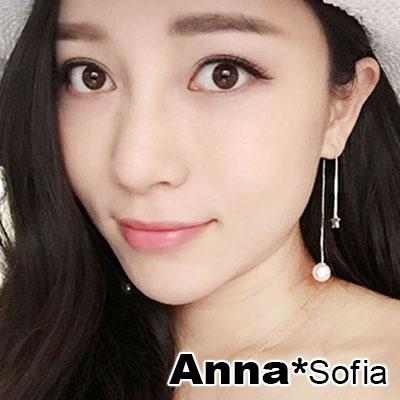 AnnaSofia 媛珠垂星長鍊 穿線耳針耳環(銀系)