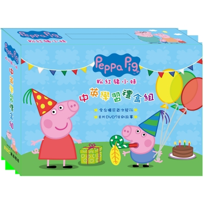 粉紅豬小妹 中英學習禮盒組DVD