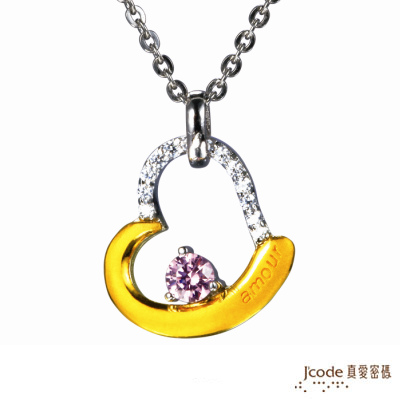 J code真愛密碼金飾-浪漫之心 純金+925銀墜