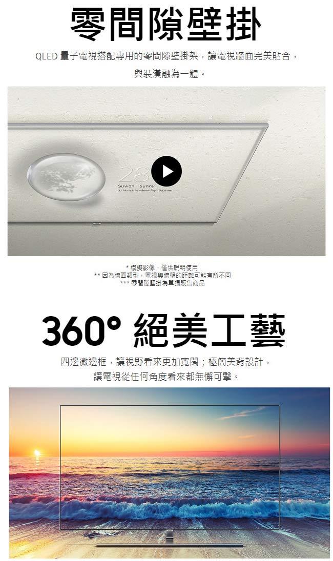 【綠電器】SAMSUNG三星 55吋4K 量子液晶電視 QA55Q7FNAWXZW $46700 (不含安裝費)