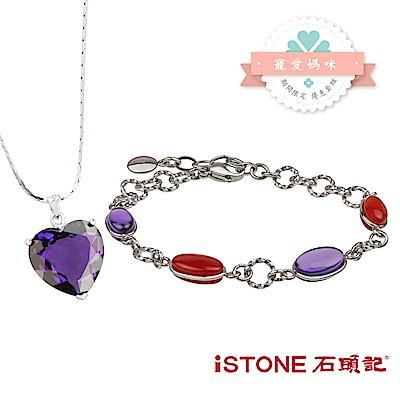 石頭記 精選優惠套組 優雅海洋紫水晶