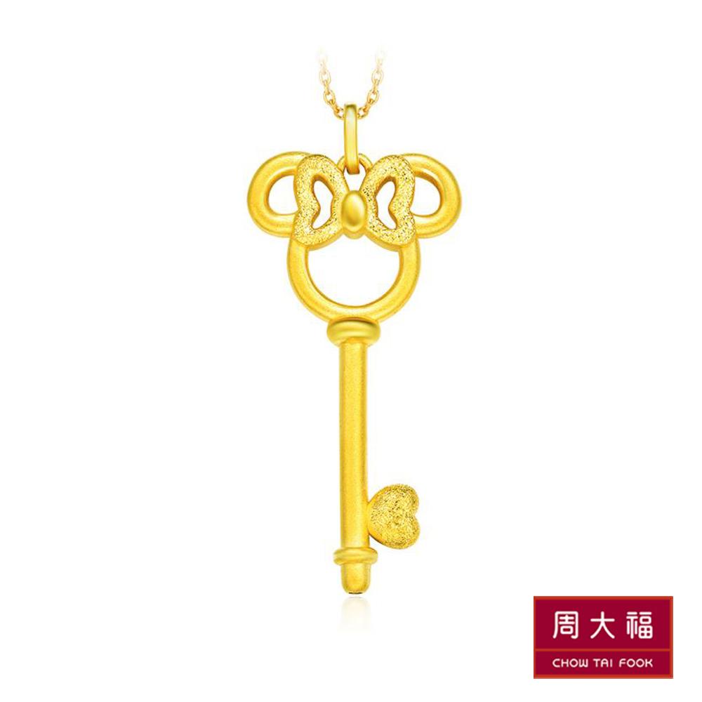 周大福 迪士尼經典系列 鏤空米妮鑰匙黃金吊墜(不含鍊)