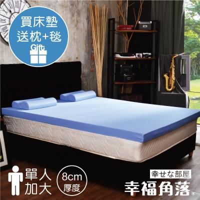 記憶床-單大3-5尺-8cm厚-日本大和布套-全平