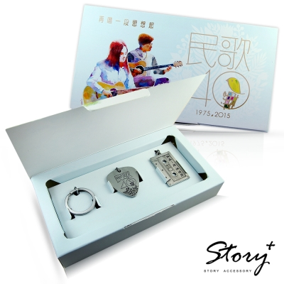 STORY故事銀飾-民歌40-匹克鑰匙圈組