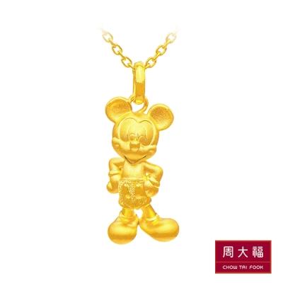周大福 迪士尼經典系列 笑臉米奇黃金吊墜(不含鍊)