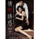 情慾誘惑 DVD