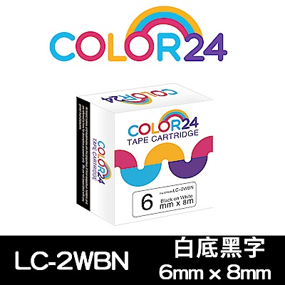 Color24 for Epson LC-2WBN一般系列白底黑字相容標籤帶(寬度6mm)