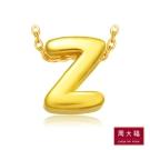 周大福 創意字母黃金路路通串飾/串珠-Z