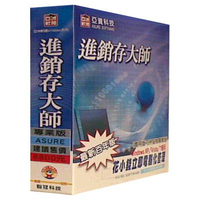 亞洲商用軟體-進銷存大師專業百年版