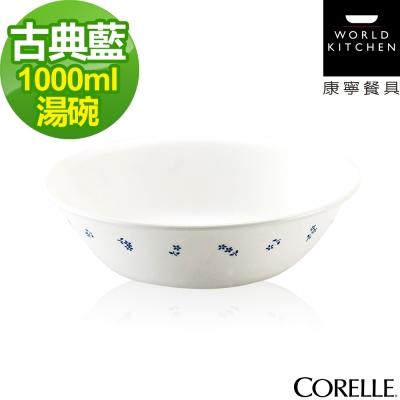CORELLE康寧 古典藍1000ml湯碗