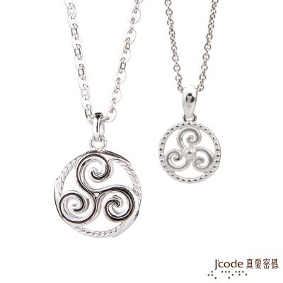 J'code真愛密碼 水瓶座守護-三環渦漩純銀成對墜子 送白鋼項鍊