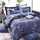 Carolan-繁葉雅緻 藍 台灣製加大五件式純棉床罩組