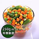 (任選880)幸美生技-有機鮮凍蔬菜-活力四色(250g/包)