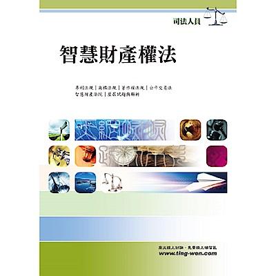 智慧財產權法(9版)