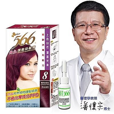 566 護髮染髮霜 8號葡萄酒紅+染前頭皮隔離液10g