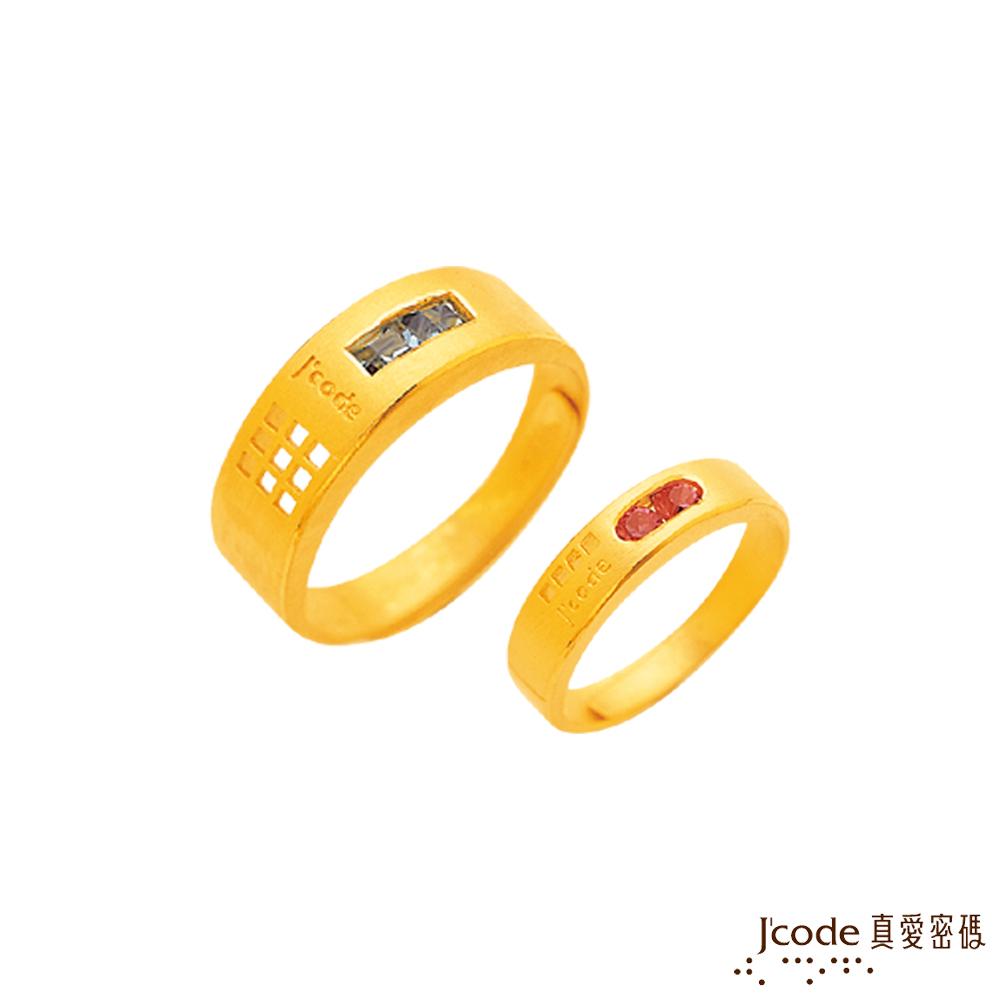 J'code真愛密碼 愛情恆溫黃金成對戒指