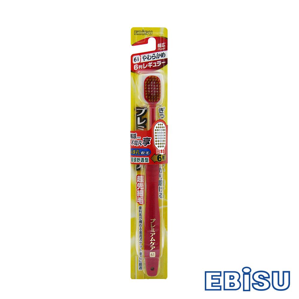 日本EBiSU 惠比壽48孔6列優質倍護牙刷(圓頭舒適型) 顏色隨機