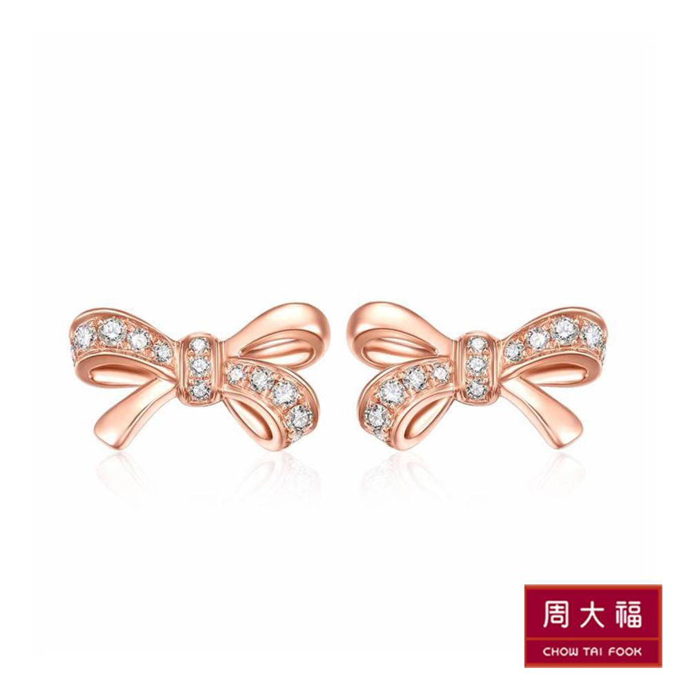 周大福 愛在心弦不對稱蝴蝶結鑲鑽18K玫瑰金耳環