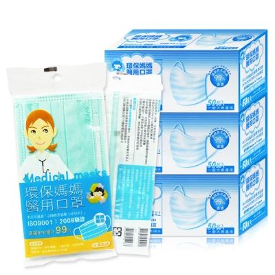 環保媽媽 醫用口罩-綠色(50片/盒)-共3盒