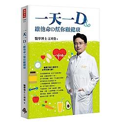 一天一D:維他命D1幫你顧健康