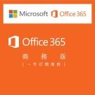 Office 365 商務版一年訂閱服務