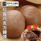 任選_四平饅頭 松露巧克力饅頭(5入)