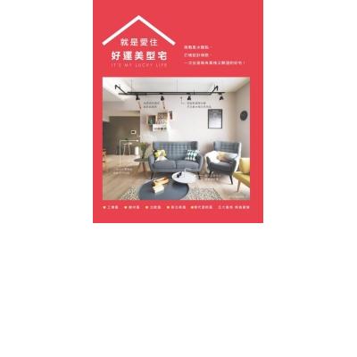 就是愛住 好運美型宅:挑戰風水觀點,打破設計侷限,一次住進既有風格又開運的好宅!