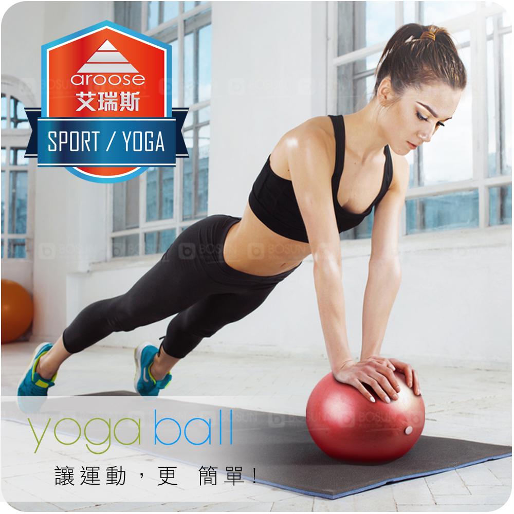 aroose 艾瑞斯 - 25cm 瑜珈韻律健身平衡球- 2入組(紅色)