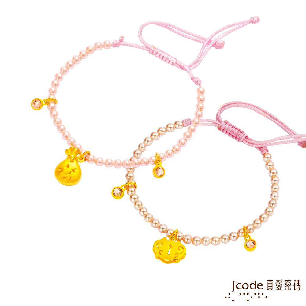 J'code真愛密碼 平安鎖黃金珍珠手鍊+聚福袋黃金珍珠手鍊