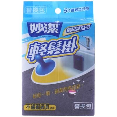 妙潔輕鬆掛-鋼絨菜瓜布替換包(5片)
