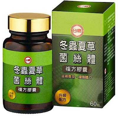 台糖 冬蟲夏草菌絲體複方膠囊3瓶組(60粒/瓶)