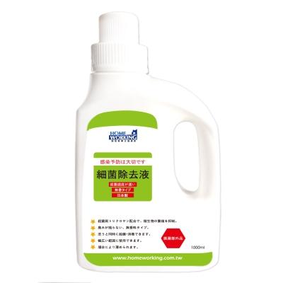HOME WORKING 日本菌速清-除菌消毒劑 1000ml