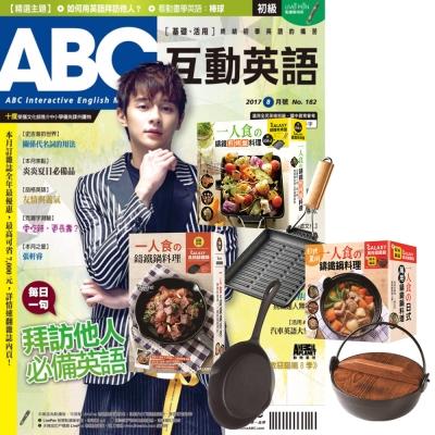 ABC互動英語互動光碟版 (1年12期) 贈 一個人的廚房 (全3書/3只鑄鐵鍋)