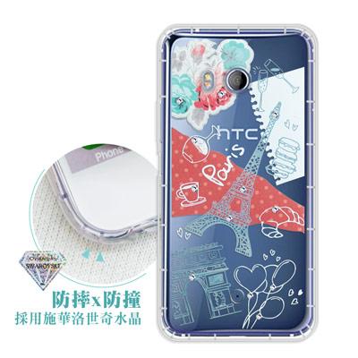 浪漫彩繪 HTC U11 水鑽空壓氣墊手機殼(巴黎鐵塔)