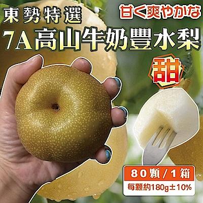 【天天果園】東勢特選高山牛奶豐水梨(每顆180g) x80顆/箱