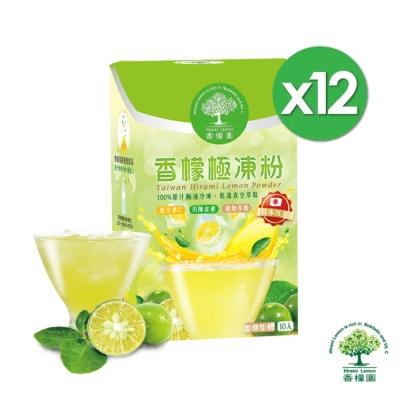 香檬園 香檬極凍粉隨身包 12盒組
