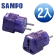 SAMPO 旅行萬用轉接頭-區域型-2入裝 EP-UH2B[快] product thumbnail 1