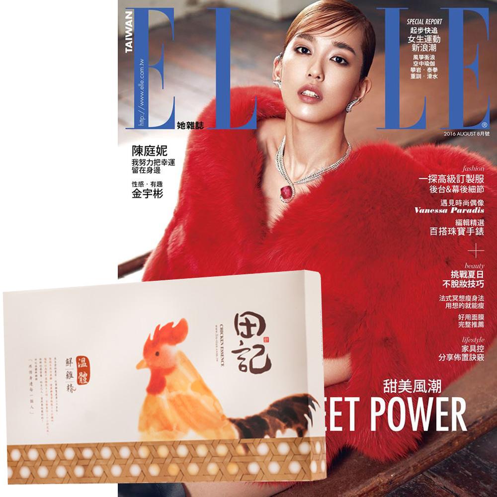 ELLE雜誌 (1年12期) 贈 田記溫體鮮雞精 (60g/10入)