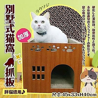 寵喵樂 別墅式貓窩貓抓板 SY-138